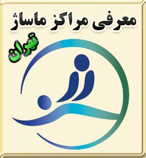 ماساژ لاغری تهران